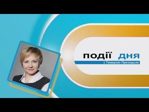 Телеканал НТК: Інформаційний випуск «Події дня» за 18.01.19