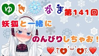 [LIVE] 【ゆき❅なま!第141回】妖狐とのんびりしちゃお!