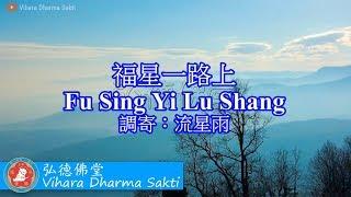 Fu Xing Yi Lu Shang 福星一路上 (調寄: 流星雨 Liu Xing Yu) - terjemahan Indonesia