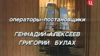 Мелочи жизни (сериал) — заставка и финальные титры (1992)