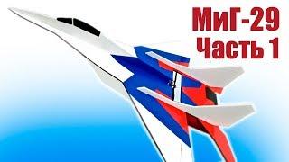 Своими руками. Плосколет МиГ-29. Сборка фюзеляжа | Хобби Остров.рф
