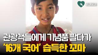 16개국 언어로 말하는 캄보디아 꼬마 상인