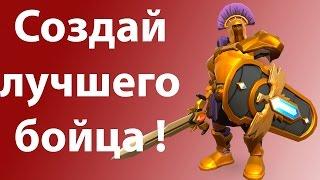 Создай лучшего бойца ! ( Gladiator Heroes )