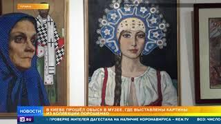 В музей с картинками Порошенко прошли обыски