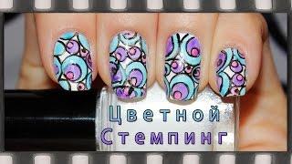 Раскрашенный Стемпинг маникюр на обычном лаке | Leadlight Stamping Nail Art Tint
