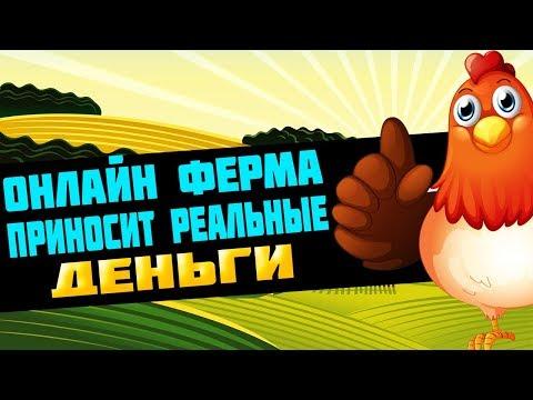 Онлайн ферма для заработка реальных денег