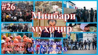 Минбари муҳоҷир №26 | 30.09.2020 | برنامه منبر مهاجر
