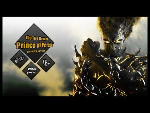 #1 ► Prince of Persia: The Two Thrones ► Раздвоение личности ► PC