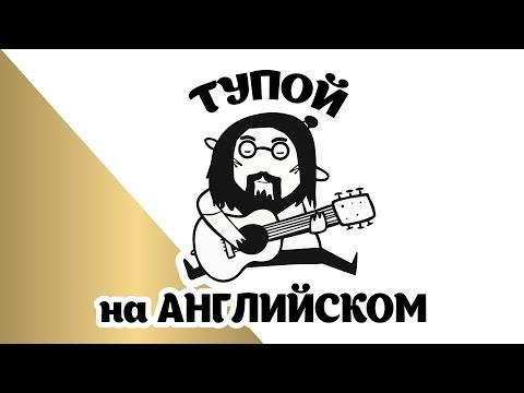 Мармаж/Мармяш - Тупой на английском