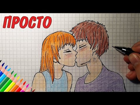 Как рисовать целующихся парней