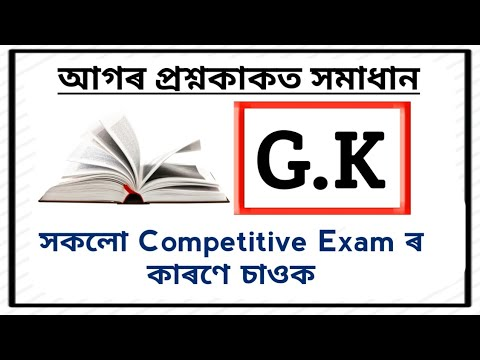 General Knowledge - Previous paper solved | For all exam