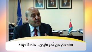 100 عام من عُمر الأردن .. ماذا أنجزنا؟