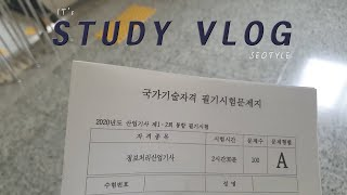 VLOG) 대학생 자격증 공부 브이로그 | 컴공 오지마…