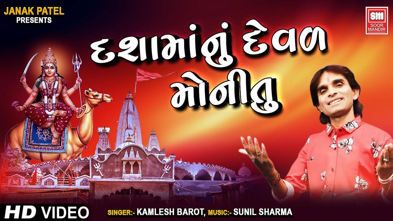 દશામાં નું દેવળ મોનીતું | Dashama Nu Deval Monitu | Dashama Song 2020 | Kamlesh Barot