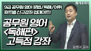 공무원 영어 공부방법 인강 추천 독해 이론 강영국 21…
