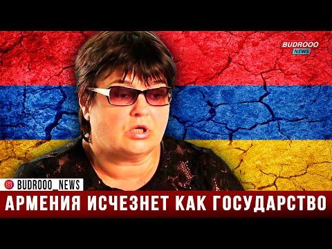 Татьяна Полоскова: Армения исчезнет как государство