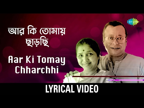 Aar Ki Tomay Chharchhi lyrical Video | আর কি তোমায় ছাড়ছি | Asha Bhosle | R.D.Burman