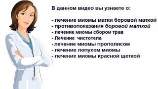 Лечение миомы народными средствами. Как сейчас лечат миому(В данном видео вы узнаете о: - лечение миомы матки боровой маткой - противопоказания боровой маткой - лечени..., 2015-05-19T08:11:37.000Z)