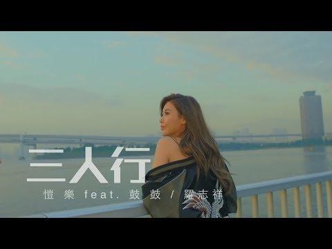 愷樂 Butterfly《三人行》feat. 鼓鼓 /羅志祥 mp3 letöltés
