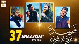 Qaseeda Burda Shareef | ARY Qtv