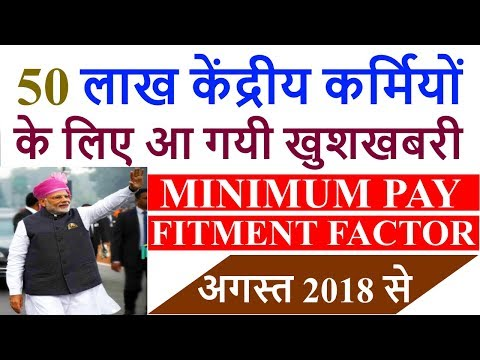 7 पे कमीशन की ताजा खबर | 7TH PAY COMMISSION LATEST NEWS | MINIMUM PAY HIKE | FITMENT FACTOR