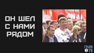 Памяти Бориса Немцова