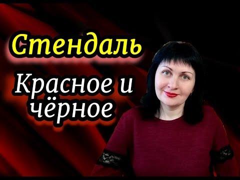 Стендаль//Красное и чёрное