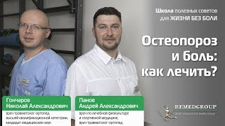 видео Остеопороз. Правила активной жизни