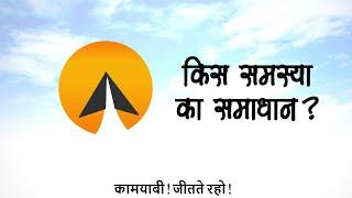 #9 : Kis samasya ka samadhan? - कामयाबी! (हिन्दी)