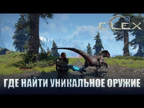 ELEX Уникальное оружие.