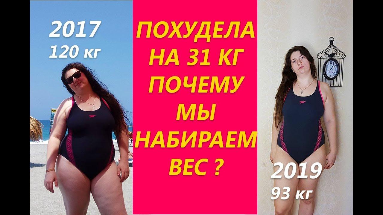похудел на 2 кг причины