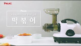 [녹즙기] NUC 엔유…