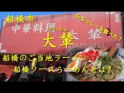 船橋【大輦】(だいれん)の船橋ソースらーめん Funabashi Sauce Ramen of DAIREN in Funabashi.【飯動画】