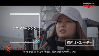 中京陸運株式会社(グループ紹介)