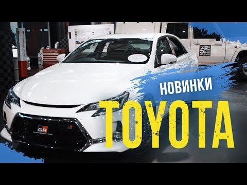 Новинки от TOYOTA 💣 Напрямую из Японии 🎌 Какие авто 🚗 японцы выбирают для себя? Кепку в подарок ;)