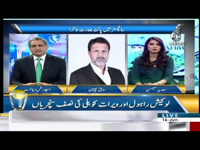 Headlines 6 PM | 16 June 2019 | Aaj News