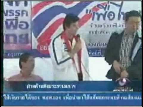 ข่าวพรรคเพื่อไทยที่ถูกตัดกลางคัน
