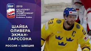 Третья шайба сборной Швеции. Россия - Швеция. Чемпионат мира по хоккею 2019