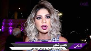 خاص بالفيديو- فيفي عبدو ووسام صليبا يدعمان