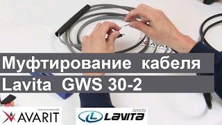 Обогрев трубопроводов греющим кабелем Lavita GWS 30-2(, 2016-07-06T08:50:01.000Z)