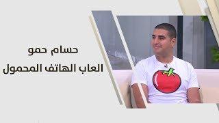 حسام حمو - العاب الهاتف المحمول