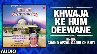 Khwaja Ke Hum Deewane : Chand Afzal Qadri Chishti Full (Audio) | T-Series Islamic Music