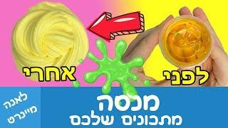 סליים ללא מפעיל! סליים מג'לי. איך להכין סליים ממשחת שיניים? מנסה מתכונים לסליים שלכם