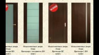 Двери Омис. Купить двери Омис в Киеве - 044-593-81-99(Межкомнатные двери Омис - более 300 моделей. Заказать двери вы можете в салоне магазине