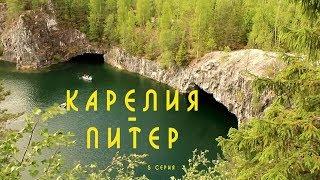 Карелия    Рускеала, водопады, инстакарьер, эко-тропа, едем в Питер