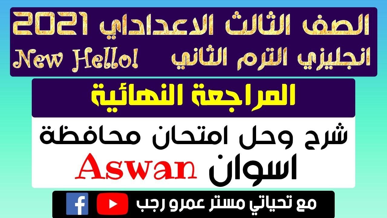 حل امتحان محافظة اسوان انجليزي ثالثة اعدادي الترم الثاني 2021