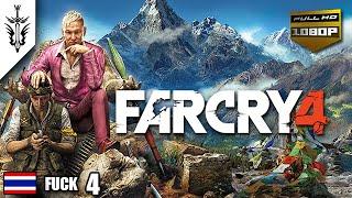 BRF - Far Cry 4 (Fuck 4) สองเกลอ เจอจระเข้