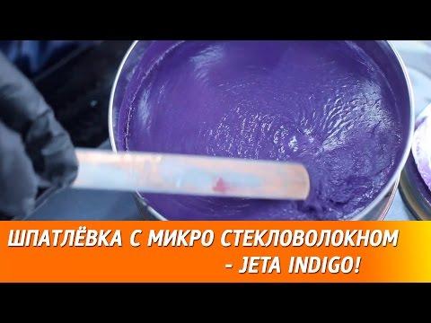 Шпатлёвка с микро стекловолокном - JETA INDIGO!