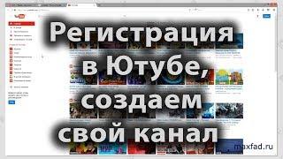 Регистрация в Ютубе   Создаем свой канал