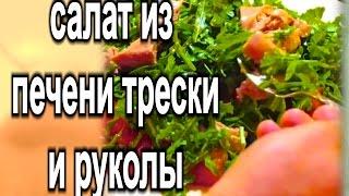 вкусный салат с руколой и печенью трески delicious salad with arugula and cod liver